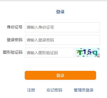 济南市莱芜区钢城区高中阶段学校招生录取平台