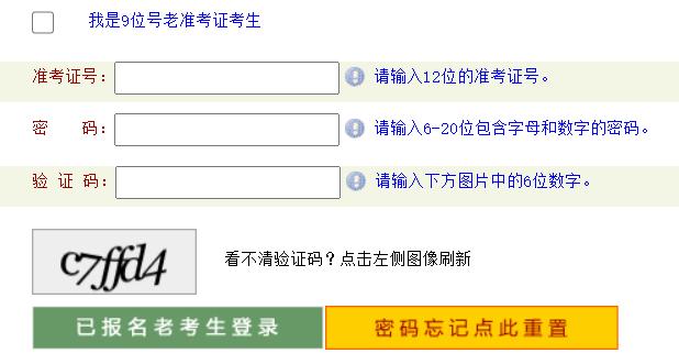 河南省自考招生考生服务平台