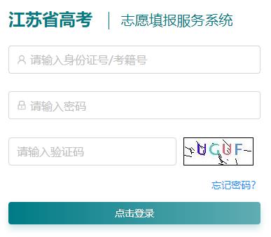 江苏高考志愿填报服务系统