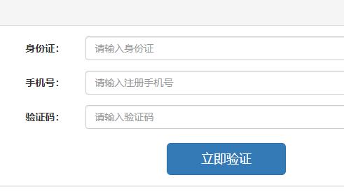 江西省特岗教师招聘管理系统官网