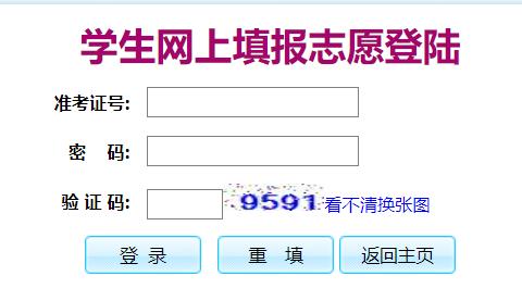 惠州市中考志愿填报系统