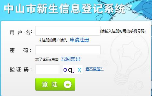 中山市新生信息登记系统