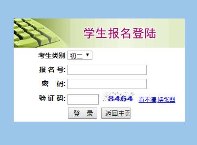 淮安中考志愿填报系统