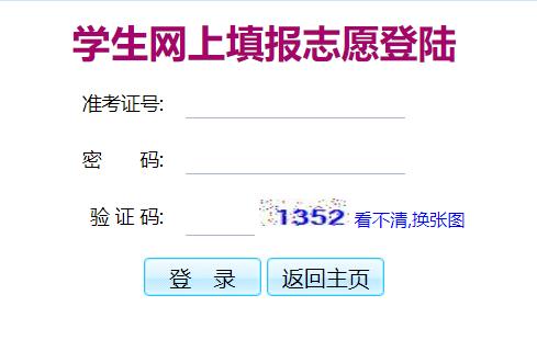 揭阳市中考网上报名系统