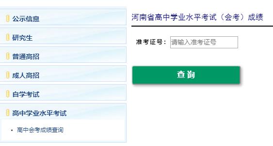 河南省会考成绩查询网考生服务平台