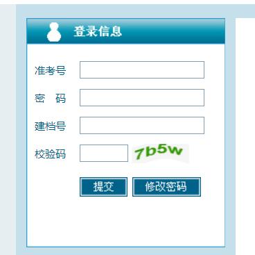 苏州中考报名系统