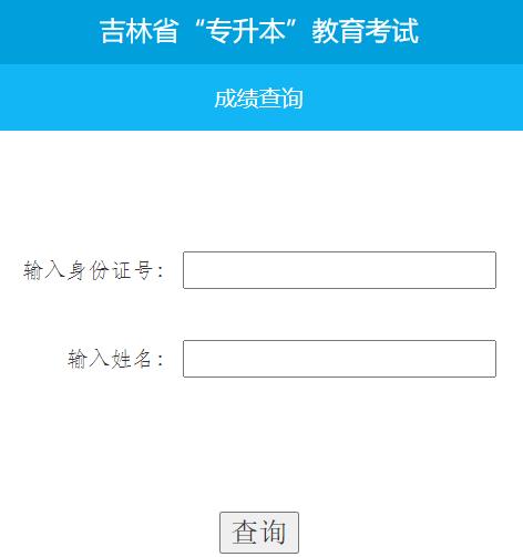 吉林省专升本教育考试成绩查询