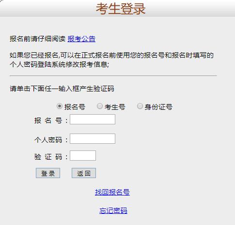 广东省成人学位外国语统考报名系统