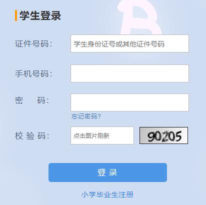 杭州市小升初管理系统