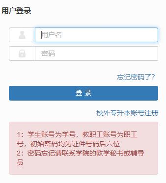 武昌首义学院教务系统