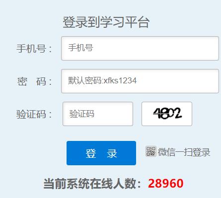 广东省国家工作人员学法考试系统
