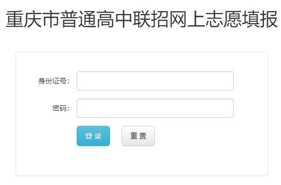 重庆市普通高中联招网上志愿填报