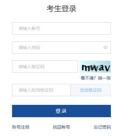 山东省普通专升本招生考试信息平台