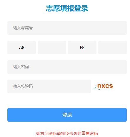 徐州市高中阶段学校招生考试服务平台