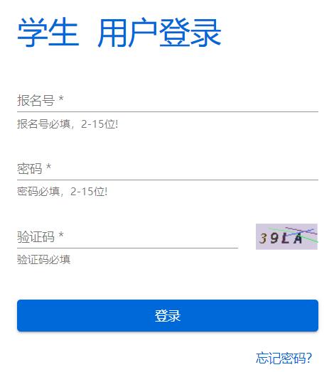 安顺市中考招生录取系统