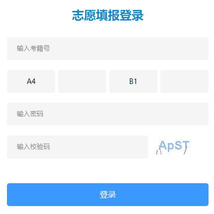 徐州中考志愿填报系统入口