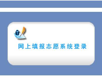 自贡市高考志愿填报系统