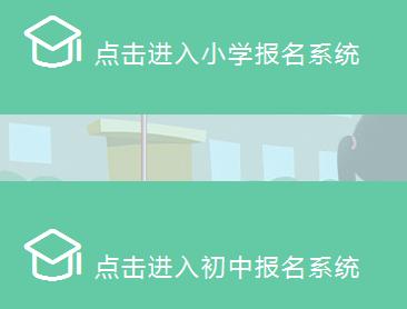 嘉峪关市义务教育报名系统