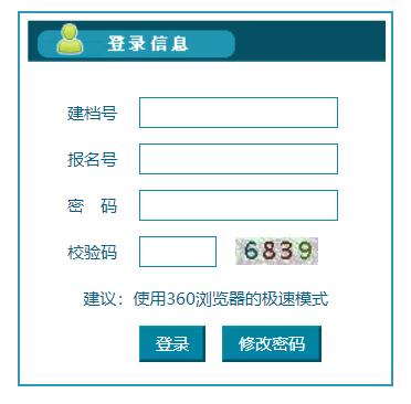 连云港中考志愿填报系统