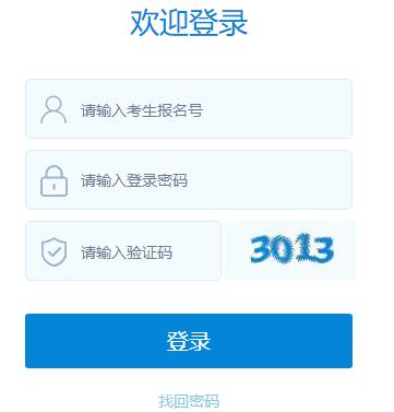 山西省中考志愿填报系统