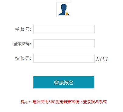 衡阳市城区初中入学报名系统