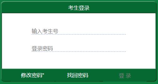 宿迁中考报名登录网址