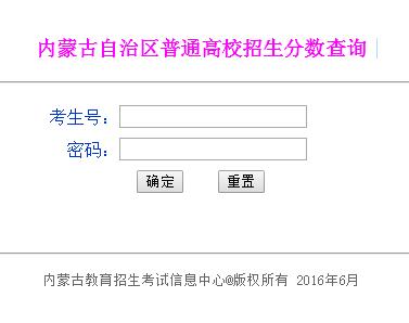 内蒙古高考成绩查询系统