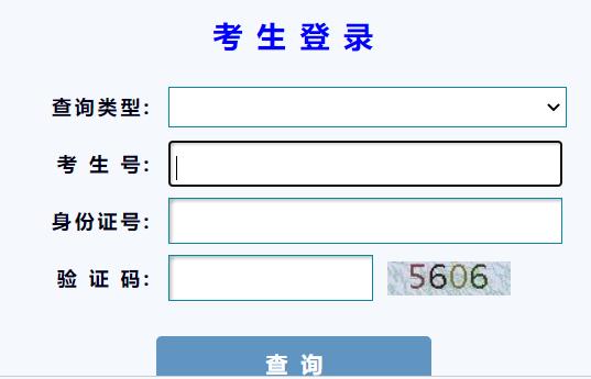 甘肃高考成绩查询系统