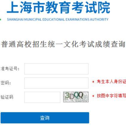 上海高考成绩查询系统