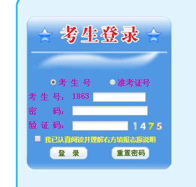 青海高考志愿填报