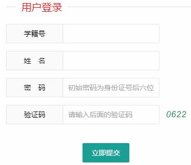 淄博市中考信息平台