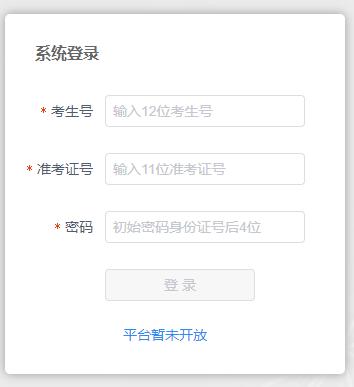 沧州市初中毕业生升学考试信息服务平台