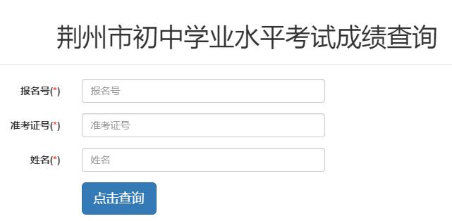 荆州市教育考试院学业水平考试成绩查询