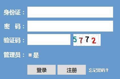 浙江省高校招生考试信息管理系统