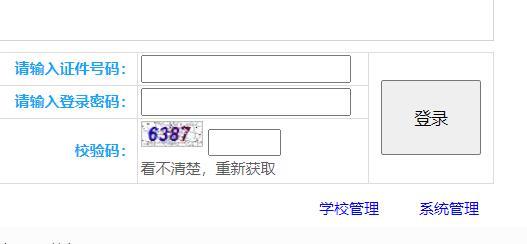 延安市新区义务教育学校入学网上登记管理系统