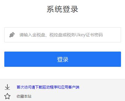 宁波增值税发票认证平台