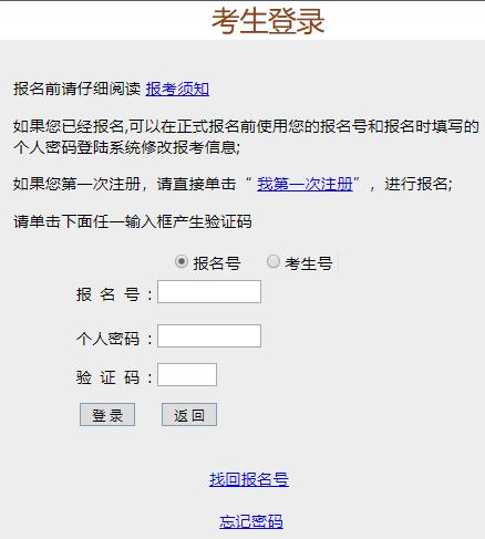 广东省成人高考网上报名