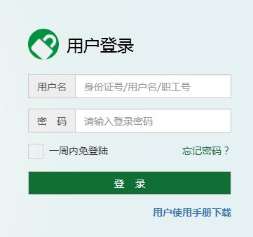 广东省教师继续教育管理信息系统