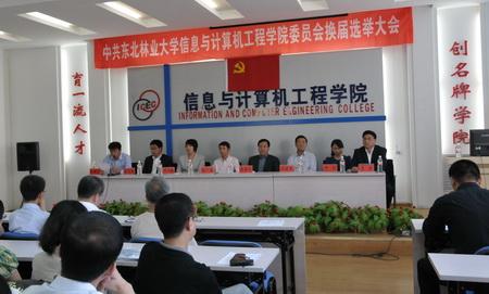 中共东北林业大学信息与计算机工程学院委员会召开换届选举大会