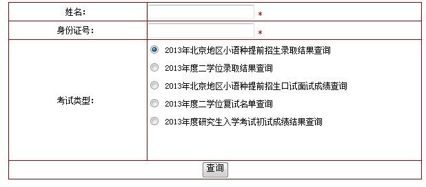 北京第二外���Z�W院2013高考�取�Y果查�入口