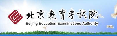 2014北京高考报名入口.png