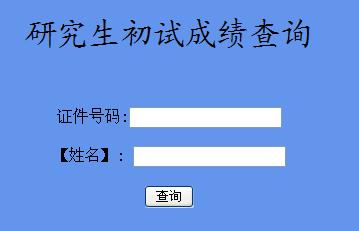 天津招考资讯网2016年考研成绩查询